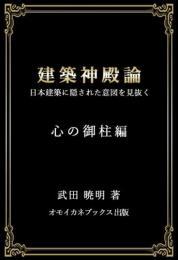建築神殿論 ー日本建築に隠された意図を見抜くー 「心の御柱」編